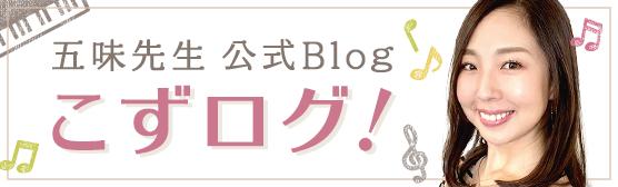 五味先生公式ブログ こずログ!